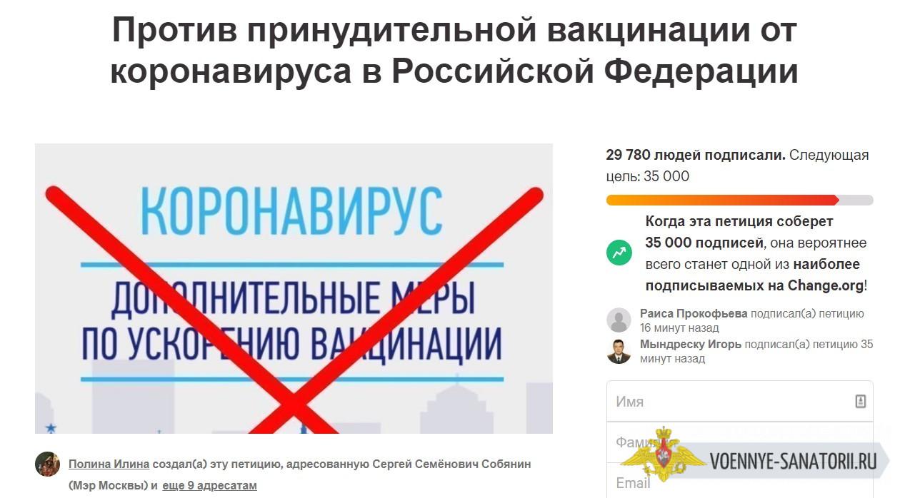 петиция против обязательной вакцинации