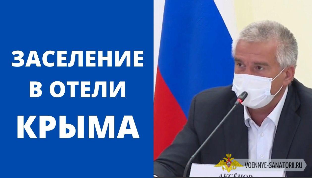 По поручению главы региона Сергея Аксенова, ведется усиленный контроль за соблюдением эпидбезопасности