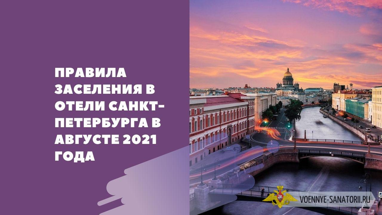 Правила заселения в отели Санкт-Петербурга в августе 2021 года