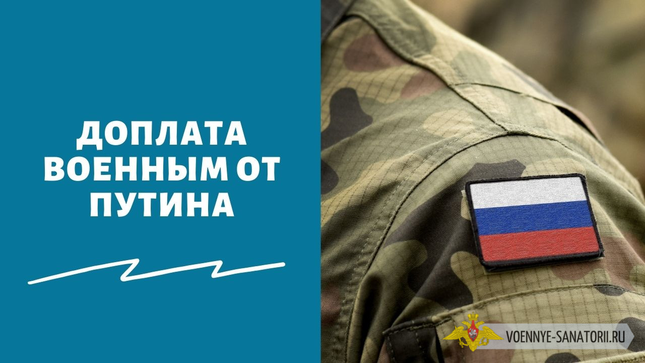 Путин предложил выплатить военным единовременное пособие по 15 тысяч рублей