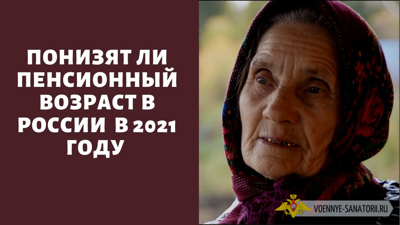 «Рабам не нужны деньги»: когда произойдет отмена пенсионной реформы – свежие новости о снижении возраста до 55/60