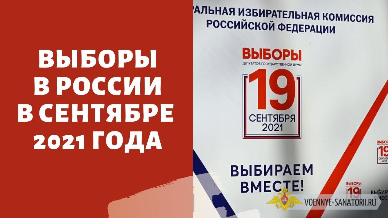Выборы в России пройдут в сентябре 2021 года