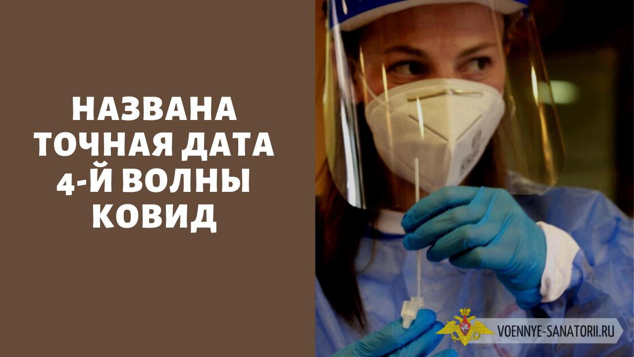 «Смертность вырастет на 35%»: названа точная дата 4-й волны Ковида в сентябре 2021 года – когда закончится коронавирус в России
