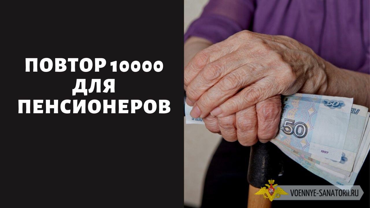 «Указ подписан!»: эксперты рассказали, стоил ли ждать повтора путинских 10000₽ для пенсионеров в октябре 2021 года