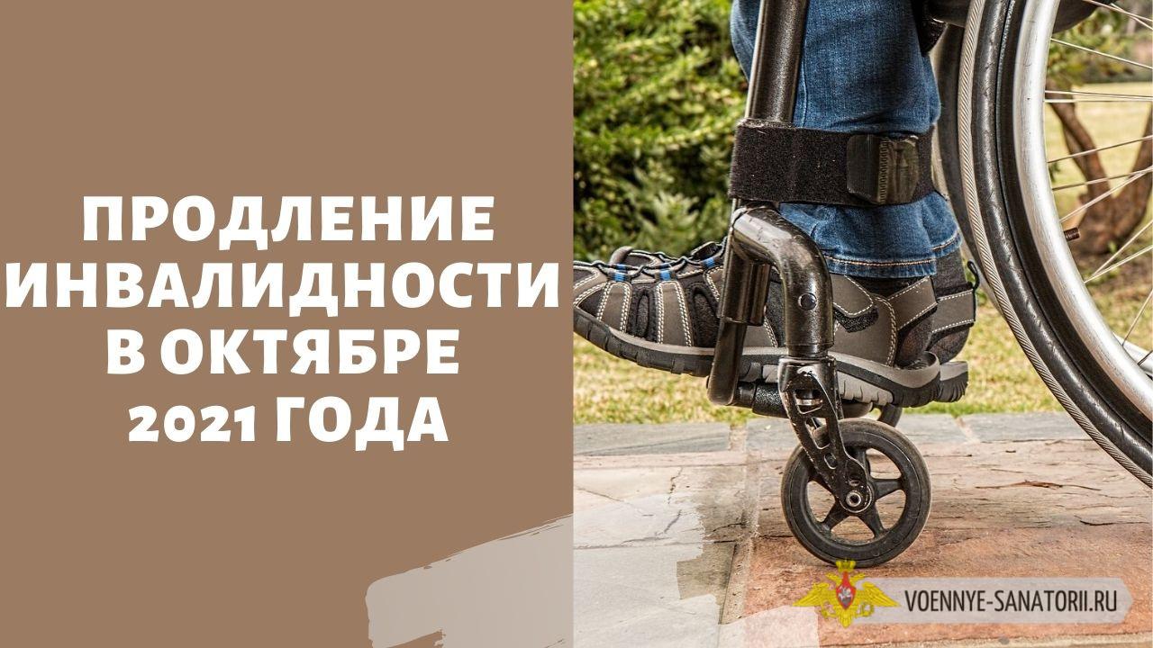 Продление инвалидности в октябре 2021 года