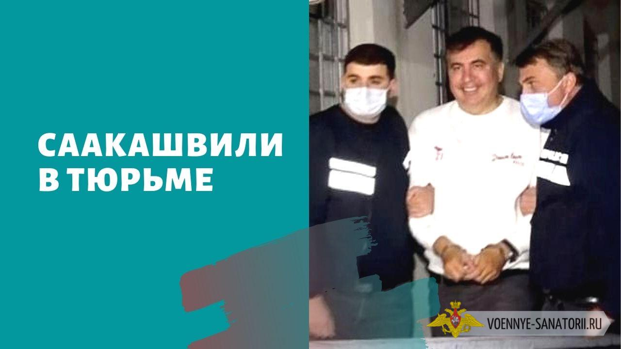 За что арестован Михаил Саакашвили